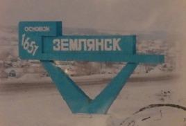 В Землянске есть одна из самых необычных улиц России !