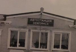 Воронежский автовокзал запустил онлайн сервис продажи билетов